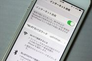 iPhoneでテザリングする設定方法と料金、できない時の対処法など【ドコモ/au/ソフトバンク】
