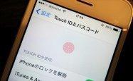iPhoneで指紋認証「Touch ID」を設定(登録)する方法と使い方、できない時の対処法も