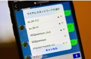 iPhoneのウザくて邪魔な「ワイヤレスネットワークを選択」アラートを非表示にする(消す)方法