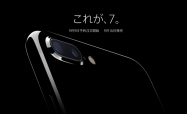 au、iPhone 7/7 Plusの端末価格を発表 実質負担額は1万800円から
