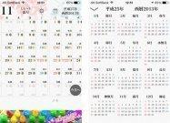 デザインも使い勝手も日本的なカレンダーアプリ「Jカレンダー」 #iPhone