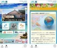JAL公式の旅行ゲームアプリ「JAL島」、世界一周航空券が当たるプレゼントも実施中