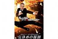 Mr.ビーンのあの人がジェームズ・ボンドに? 007のパロディ映画『ジョニー・イングリッシュ 気休めの報酬』