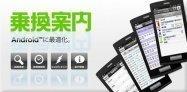 「乗換案内」のアプリがアップデート、『Plusモード』に対応