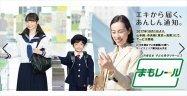 JR東日本、子どもが改札を通るとスマホに通知が届く「まもレール」を提供開始 月額500円から