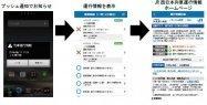 JR西日本、遅れなどを速報する公式アプリ 「列車運行情報 プッシュ通知」をリリース