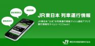 信頼性と速報性の公式「JR東日本 列車運行情報 プッシュ通知アプリ」がリリース、運転見合わせや遅れなどをタイムリーにお知らせ #Android #iPhone