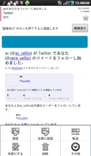 アプリ「K-9 Mail」複数アカウント対応のPCメールクライアント #Android