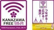 金沢市、誰でも使える無料の公衆無線LAN「KANAZAWA FREE Wi-Fi」を提供開始 北陸新幹線開業に先立ち