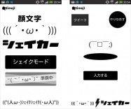 (´・ω・`)スマホを振って顔文字作成、入力もできるマッシュルーム「Simeji 顔文字シェイカー」 #Android