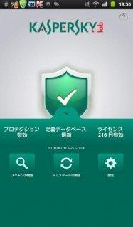 カスペルスキー、タブレット向けセキュリティアプリの特別無償版提供開始