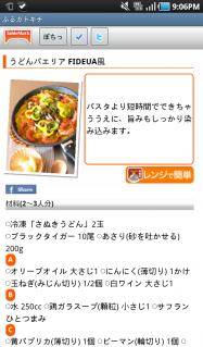 アプリ「ふるカトキチ」端末を振るとオススメのうどんレシピをランダムに表示 #Android