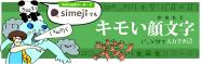 バイドゥ、「Simejiでもキモい顔文字入力できます。」キャンペーン開始