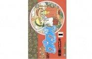 Kindleストア 半額セール「魔法陣グルグル」「すもももももも~地上最強のヨメ~」 2012.11.19