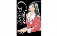 Kindleストア 初巻99円セール「G-taste」「宙のまにまに」等 2012.11.30