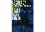 Kindle ピックアップ「死神の精度」など 2012.12.5