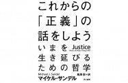 Kindle 半額セール「これからの『正義』の話をしよう 」「疲れすぎて眠れぬ夜のために」等 2012.12.8
