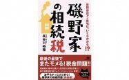 Kindleセール「磯野家の相続税」「合格る技術」等 2012.12.9