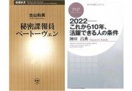 [一般書]Kindleセール 「秘密諜報員ベートーヴェン」「2022――これから10年、活躍できる人の条件」等 2013.3.16