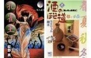 Kindleストアで「孔雀王」「酒のほそ道」第1巻が無料、4月18日まで