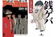 [コミック・小説]Kindleセール 「BADBOYS」「銭ゲバ(上)」等 2013.4.13