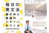 [一般書]Kindleセール 「毎日の英文法 頭の中に『英語のパターン』をつくる」「イノベーション・オブ・ライフ ハーバード・ビジネススクールを巣立つ君たちへ」等 2013.4.14