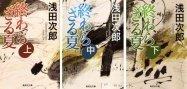 Kindleストアで浅田次郎「終わらざる夏 上・中・下」が発売