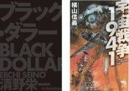 [ミステリ・SF]Kindle 新刊 「ブラック・ダラー」「宇宙戦争1941」等 2013.9.9