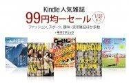 Kindleで人気雑誌99円均一セールが開催中 約1800冊が対象で実質80円も多数