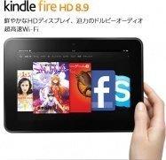 Amazonが「Kindle Fire HD 8.9」の国内販売を3月12日に開始、価格は2万4800円から