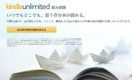 アマゾン、電子書籍読み放題サービス「Kindle Unlimited」を国内でスタート 月額980円