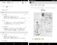 Amazon、新機能「X-Ray」を日本語Kindle書籍に追加 アプリ版でも対応