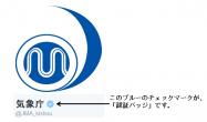 気象庁、Twitter公式アカウント(@JMA_kishou)を開設