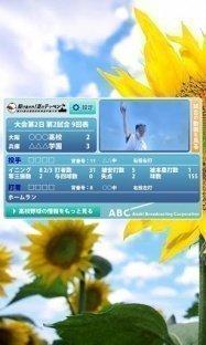 「【公式】夏の高校野球速報ウィジェット2012」がリリース