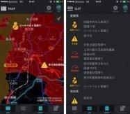 安全第一、警察の交通取締中エリアに近づくとサウンドで教えてくれるアプリ「交通取締通知」がリリース