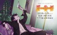 新作アニメ「暦物語」を限定無料配信する物語シリーズ公式アプリがリリース