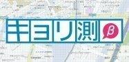 地図上から複数地点間の距離を簡単に測定できる、マピオンの「キョリ測」 #iPhone #Android