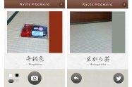 アプリ「KyotoCamera — 日本の伝統カメラ」被写体の色を識別し、伝統色の和名を教えてくれるカメラ #iPhone