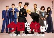 『今日から俺は!!』だけじゃない、動画配信サービスで観る賀来賢人の出演作品
