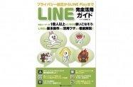アプリオ編集部が書いた本が発売されます - 「プライバシー設定からLINE Playまで LINE完全活用ガイド」