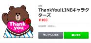 """母の日に贈る、""""ThankYou!LINEキャラクターズ""""のスタンプが「LINE ウェブストア」で限定販売"""