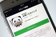 【無料LINEスタンプ】「お買いものパンダ」が登場、配布期間は5月2日まで