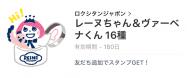 【無料LINEスタンプ】「レーヌちゃん&ヴァーベナくん 16種」が登場、配布期間は6月6日まで