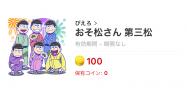 【LINEスタンプ】「おそ松さん 第三松」「貝社員!ウザく!動く!」など新作は7種類