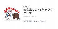 【無料LINEスタンプ】「吹き出しLINEキャラクターズ」が登場、配布期間は6月20日まで
