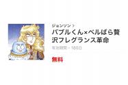 【無料LINEスタンプ】「バブルくん×ベルばら贅沢フレグランス革命」が登場、配布期間は1月2日まで