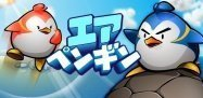 LINEゲーム最新作「LINE エアペンギン フレンズ」が登場、キュートなペンギンの軽快アクション