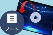 LINEのアルバムには動画を追加・保存できない問題の解決策:「ノート」機能なら友だちと共有し続けられる