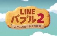 「LINE バブル2」が本日公開、ルビーを無料で入手できるキャンペーンも実施中