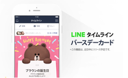 「LINEバースデーカード」登場、誕生日にタイムライン上でカードを贈れる/もらえる機能